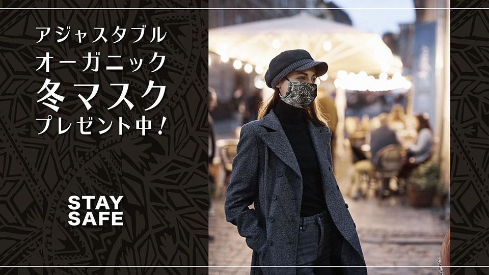 秋マスクキャンペーン